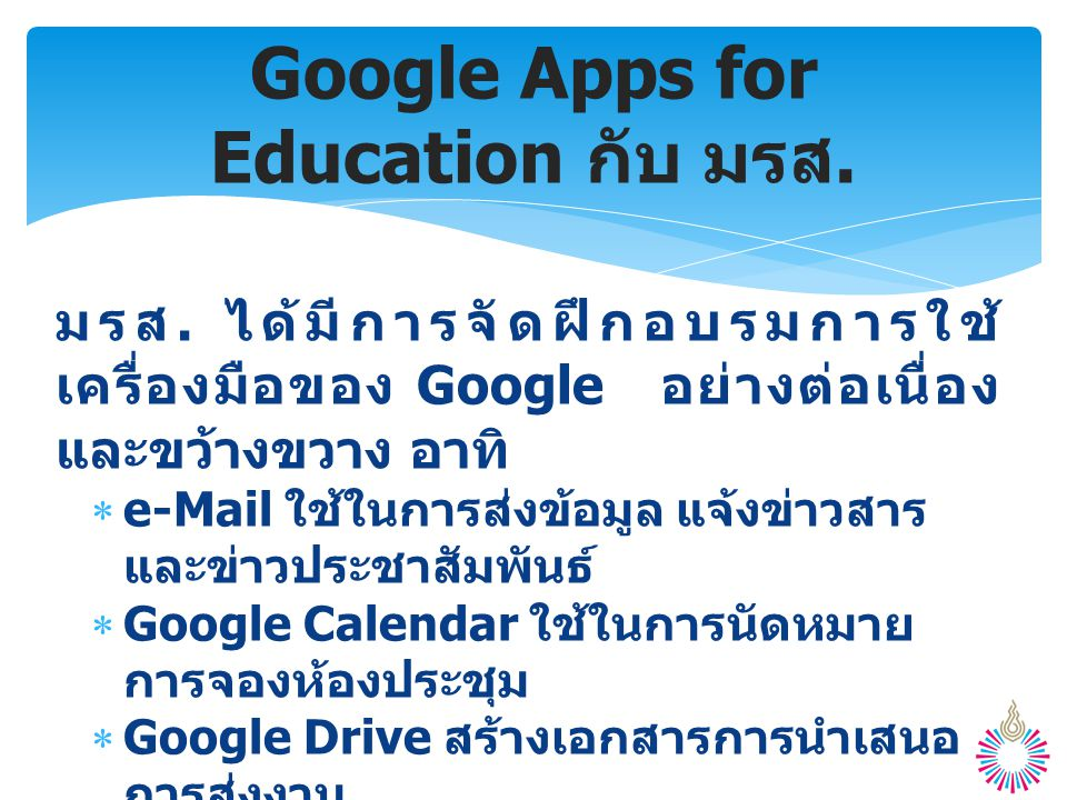 Google Apps for Education กับ มรส.