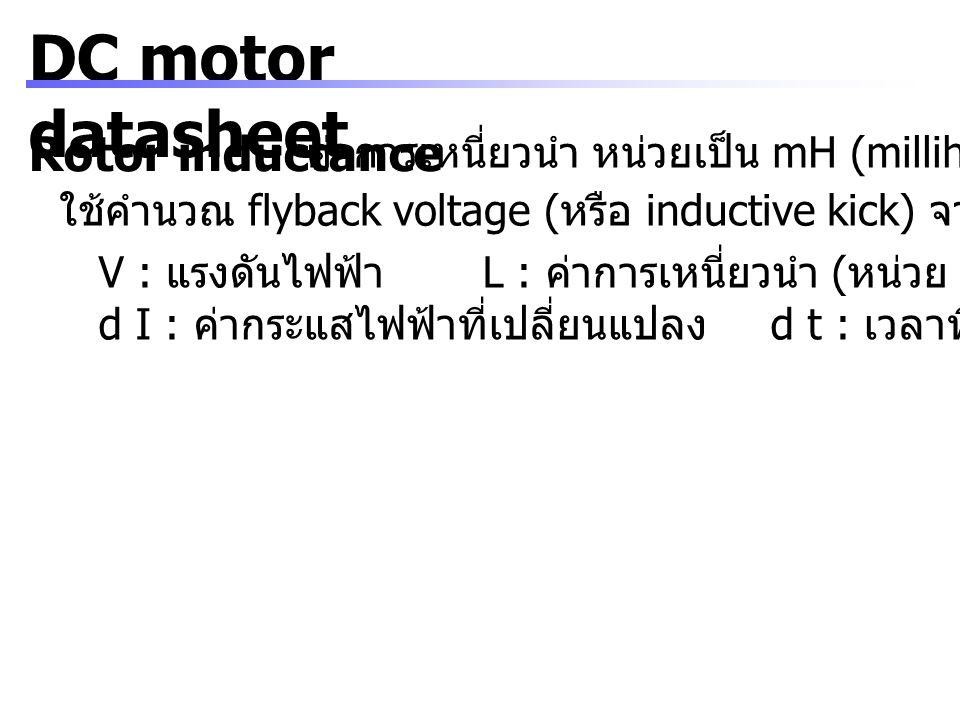 DC motor datasheet Rotor inductance