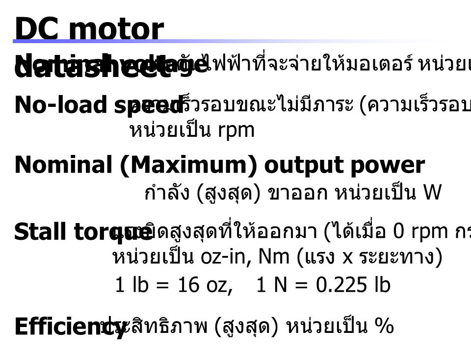 DC motor datasheet Nominal voltage No-load speed