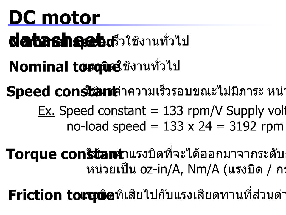 DC motor datasheet Nominal speed Nominal torque Speed constant