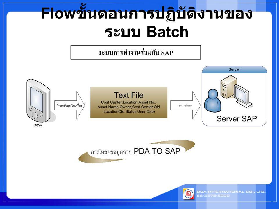Flowขั้นตอนการปฏิบัติงานของระบบ Batch