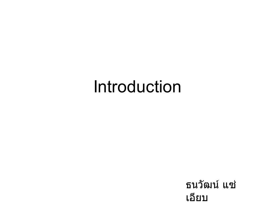 Introduction ธนวัฒน์ แซ่เอียบ