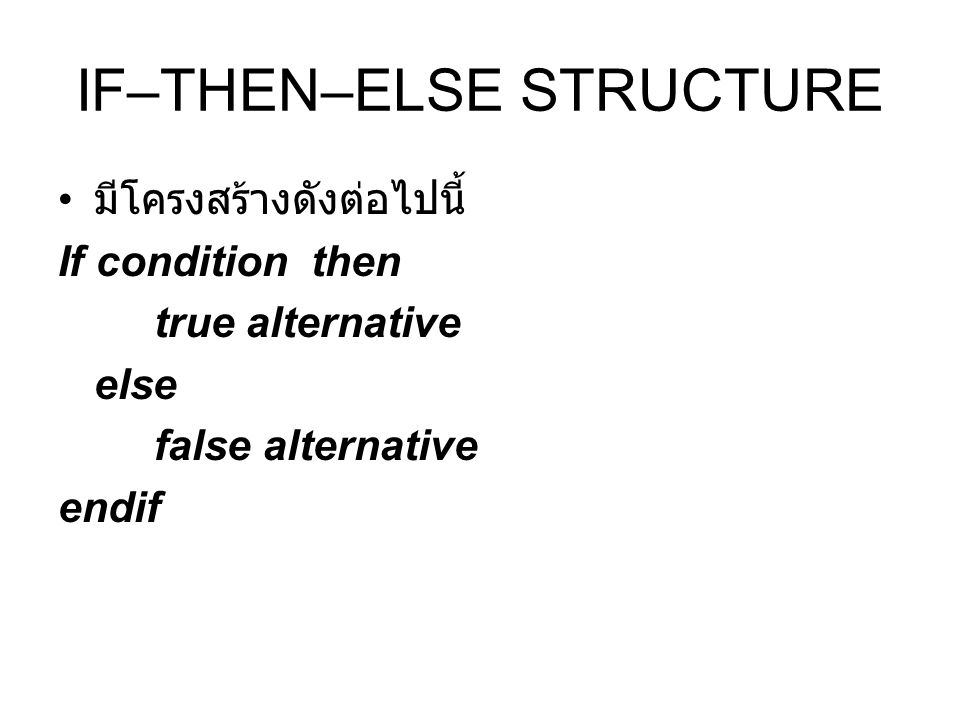 IF–THEN–ELSE STRUCTURE