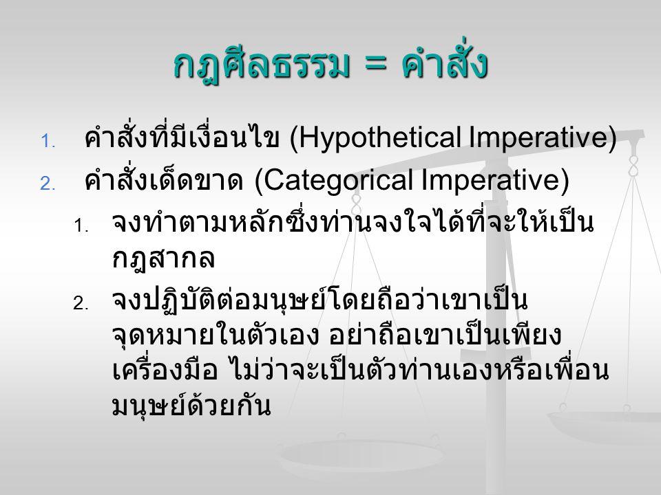 กฎศีลธรรม = คำสั่ง คำสั่งที่มีเงื่อนไข (Hypothetical Imperative)