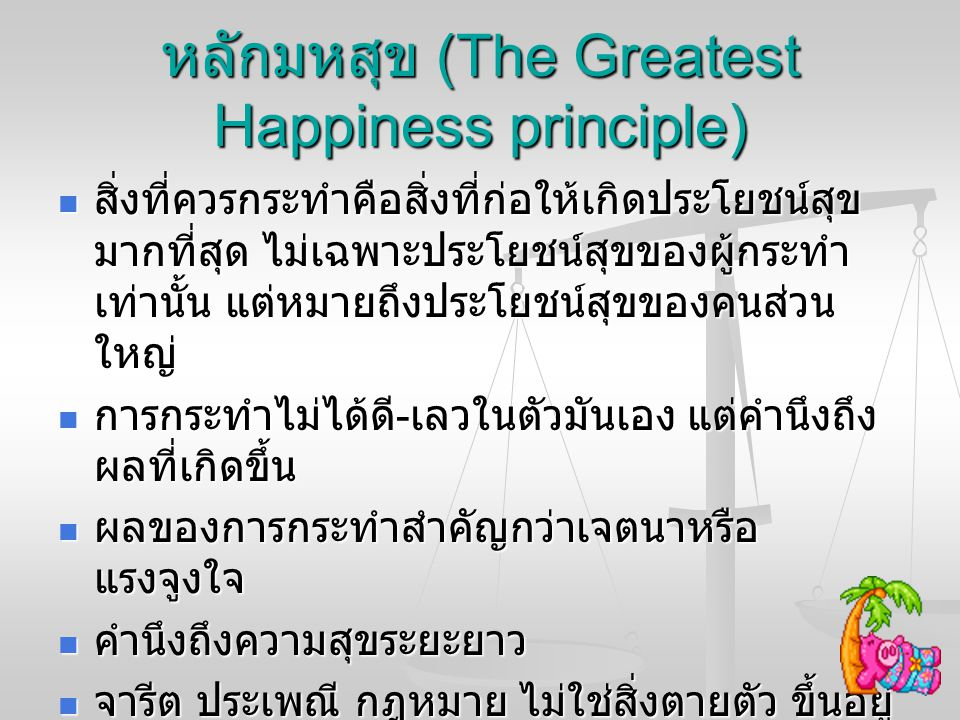 หลักมหสุข (The Greatest Happiness principle)