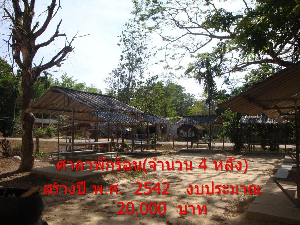 ศาลาพักร้อน(จำนวน 4 หลัง) สร้างปี พ.ศ. 2542 งบประมาณ 20,000 บาท