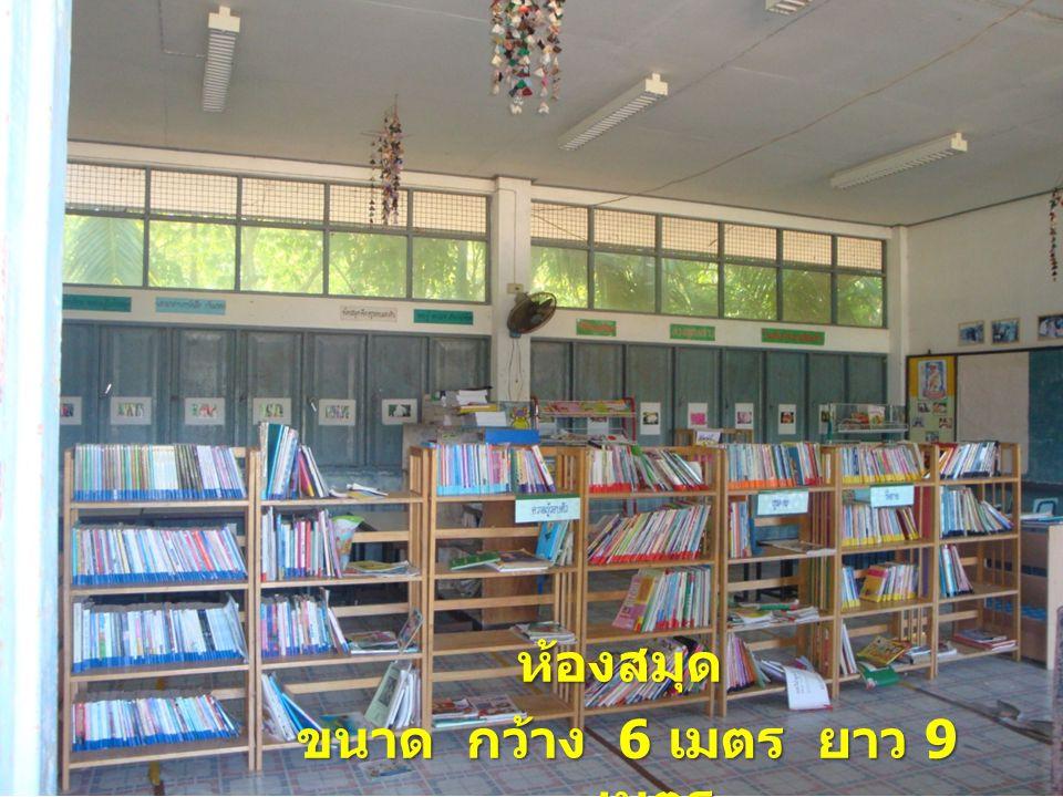 ห้องสมุด ขนาด กว้าง 6 เมตร ยาว 9 เมตร