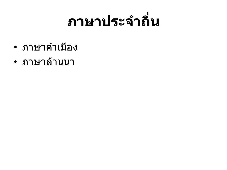 ภาษาประจำถิ่น ภาษาคำเมือง ภาษาล้านนา