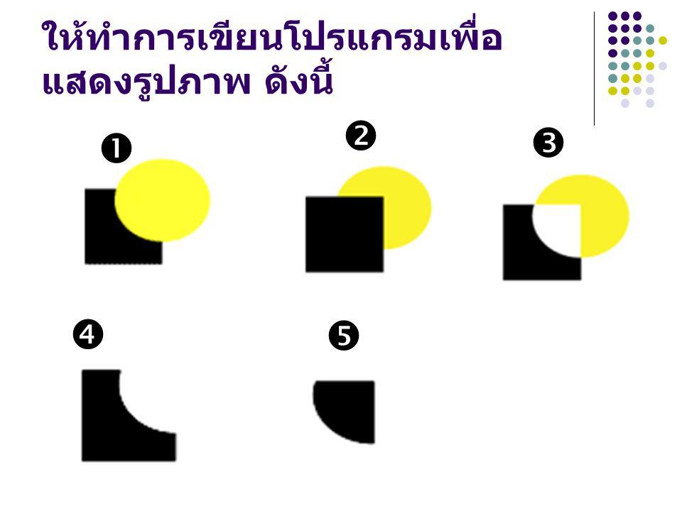 ให้ทำการเขียนโปรแกรมเพื่อแสดงรูปภาพ ดังนี้