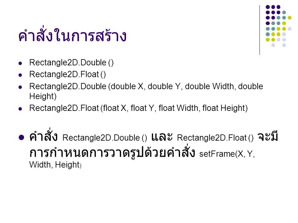 คำสั่งในการสร้าง Rectangle2D.Double () Rectangle2D.Float () Rectangle2D.Double (double X, double Y, double Width, double Height)