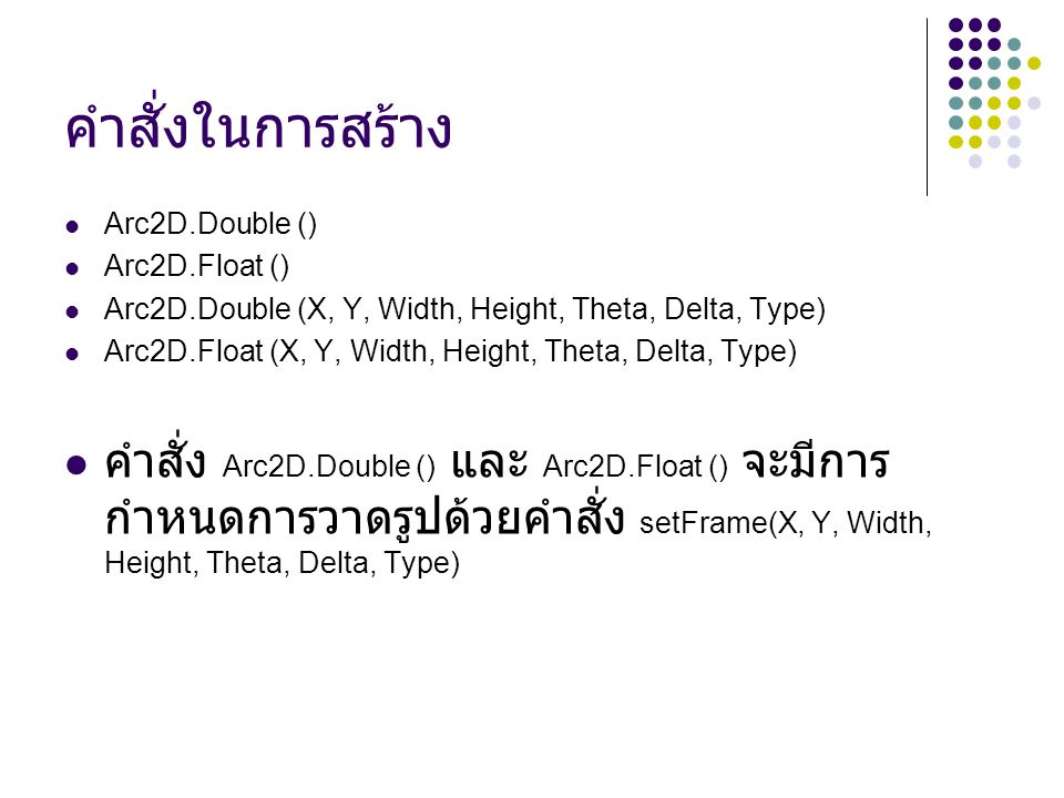 คำสั่งในการสร้าง Arc2D.Double () Arc2D.Float () Arc2D.Double (X, Y, Width, Height, Theta, Delta, Type)