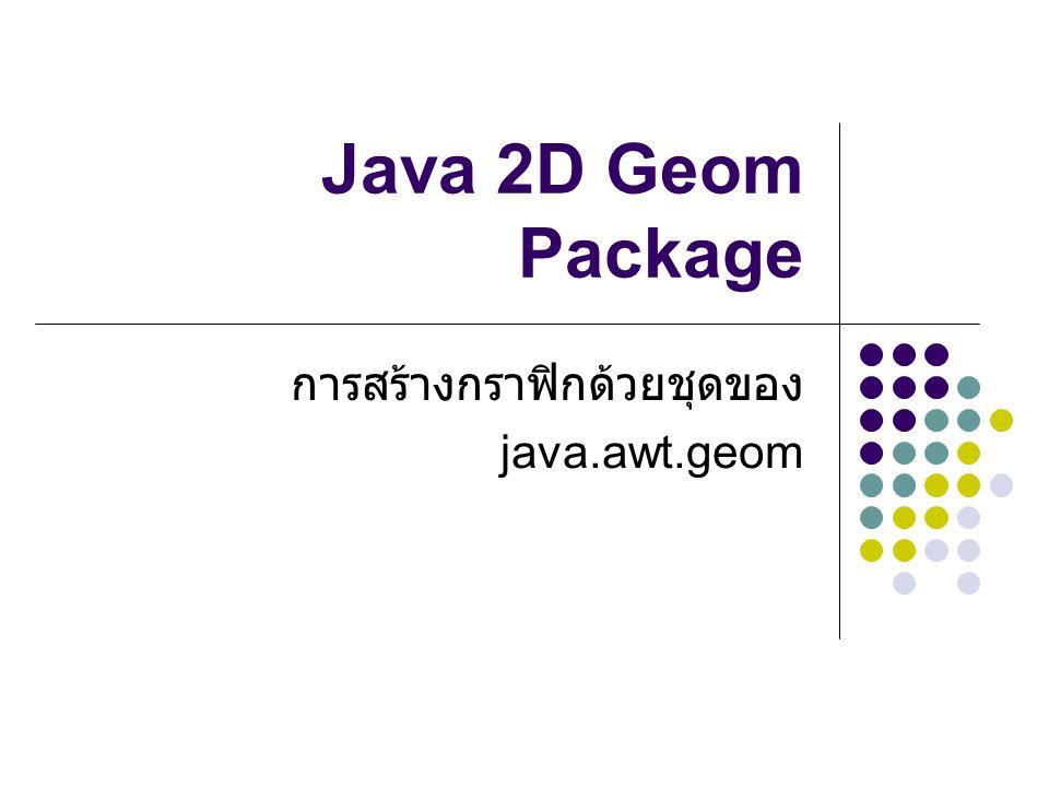การสร้างกราฟิกด้วยชุดของ java.awt.geom