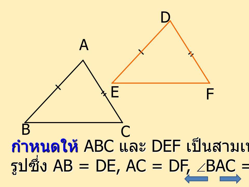 กำหนดให้ ABC และ DEF เป็นสามเหลี่ยมสอง