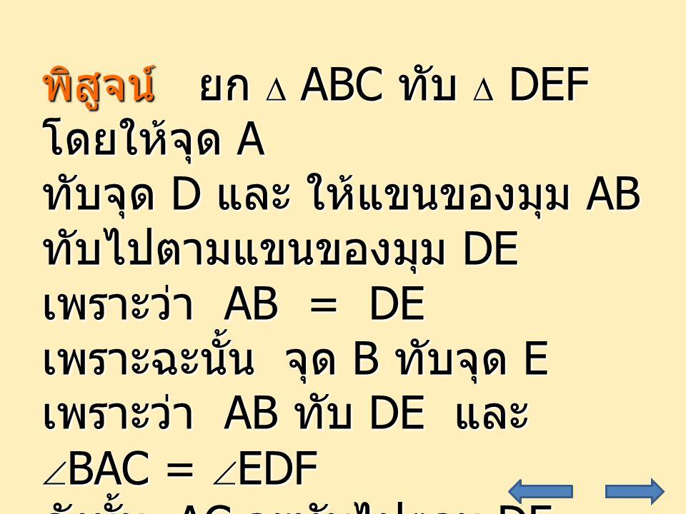 พิสูจน์ ยก  ABC ทับ  DEF โดยให้จุด A