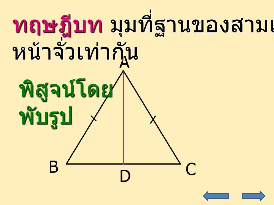 ทฤษฎีบท มุมที่ฐานของสามเหลี่ยม หน้าจั่วเท่ากัน