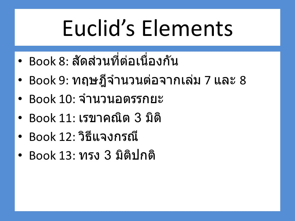 Euclid's Elements Book 8: สัดส่วนที่ต่อเนื่องกัน