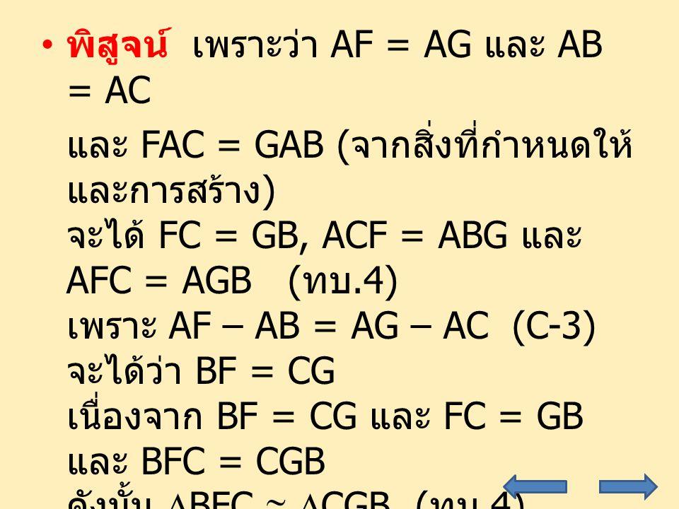 พิสูจน์ เพราะว่า AF = AG และ AB = AC