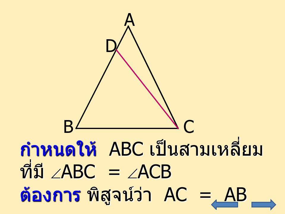 กำหนดให้ ABC เป็นสามเหลี่ยม ที่มี ABC = ACB
