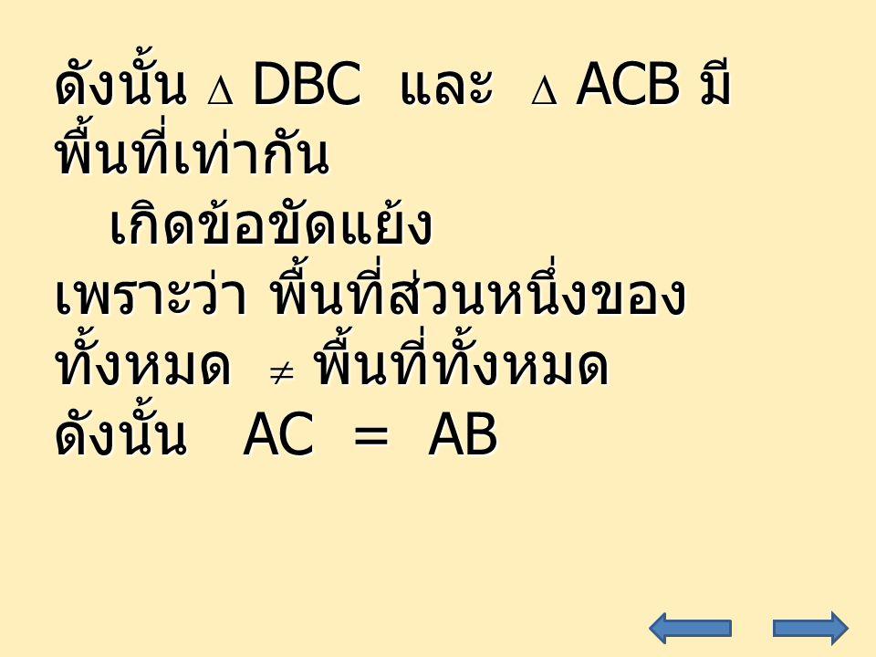 ดังนั้น  DBC และ  ACB มีพื้นที่เท่ากัน