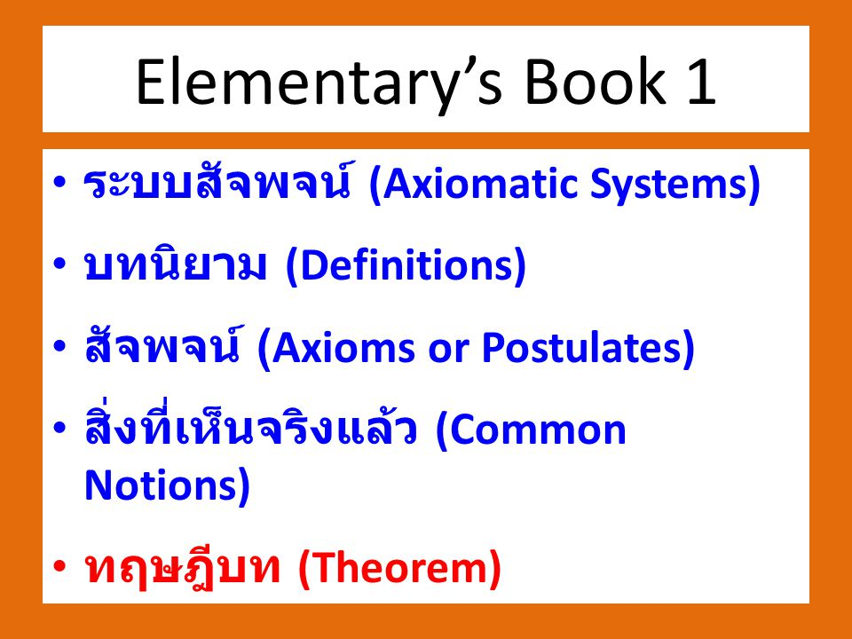 Elementary's Book 1 ระบบสัจพจน์ (Axiomatic Systems)