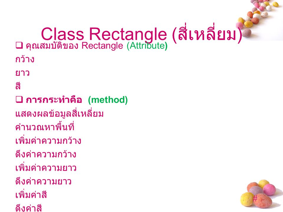 Class Rectangle (สี่เหลี่ยม)