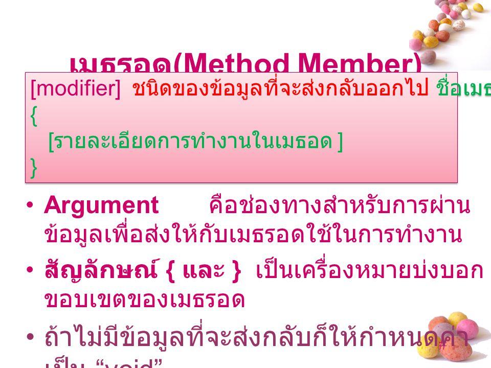 เมธรอด(Method Member)
