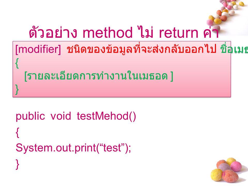 ตัวอย่าง method ไม่ return ค่า