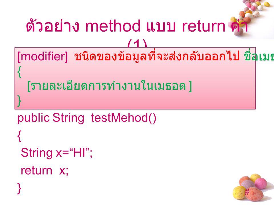 ตัวอย่าง method แบบ return ค่า (1)