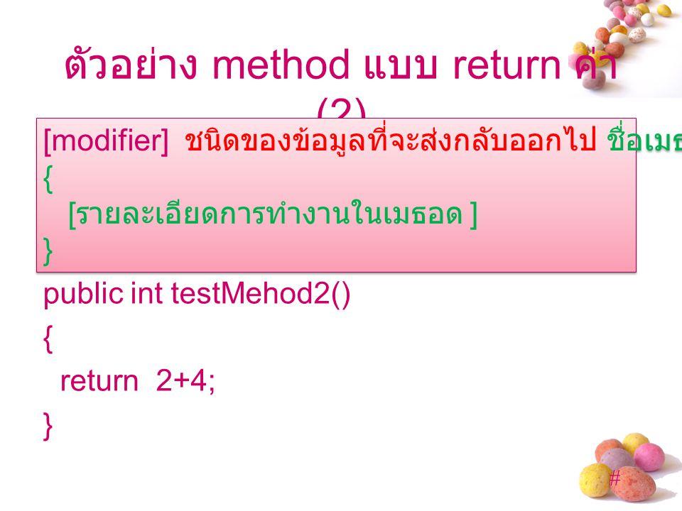 ตัวอย่าง method แบบ return ค่า (2)