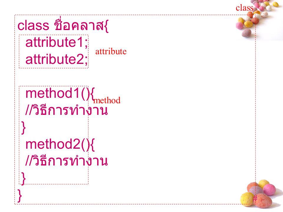 class ชื่อคลาส{ attribute1; attribute2; method1(){ //วิธีการทำงาน }