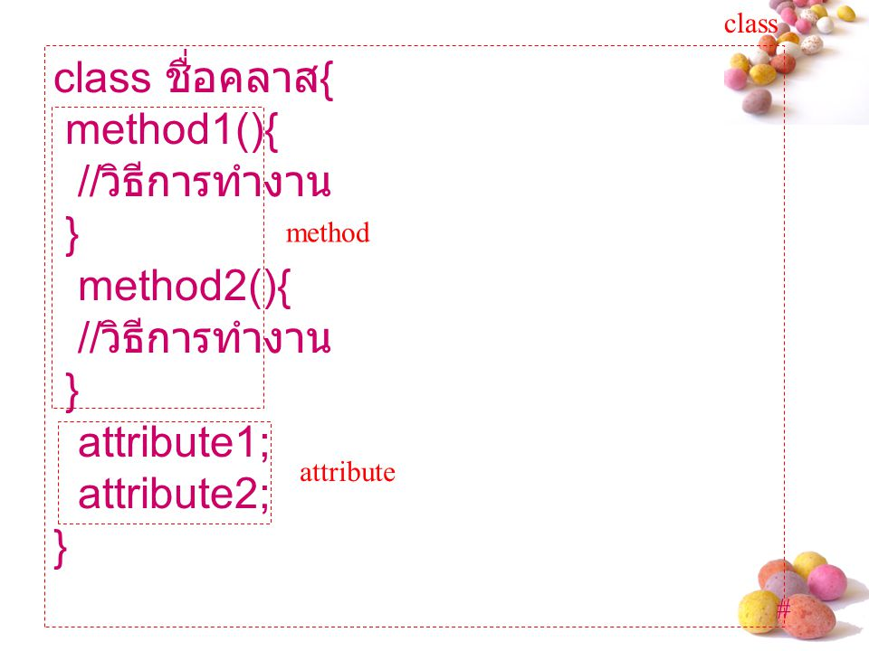 class ชื่อคลาส{ method1(){ //วิธีการทำงาน } method2(){ attribute1;