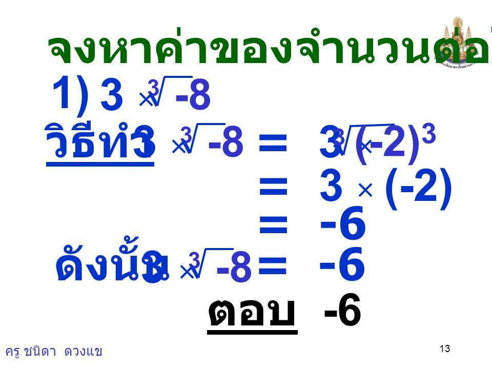 จงหาค่าของจำนวนต่อไปนี้ 1) 3 × วิธีทำ 3 × = 3 × = 3 × (-2) = -6