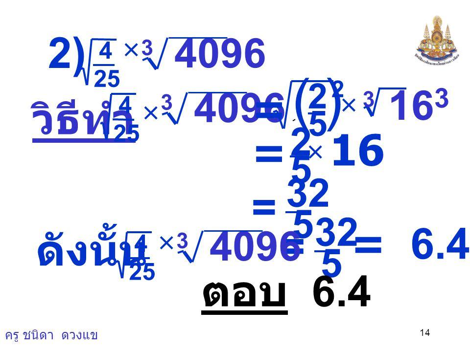 ( ) 2) = วิธีทำ 16 = = = 6.4 = ดังนั้น ตอบ 6.4 4096 163 4096 4096 32 5