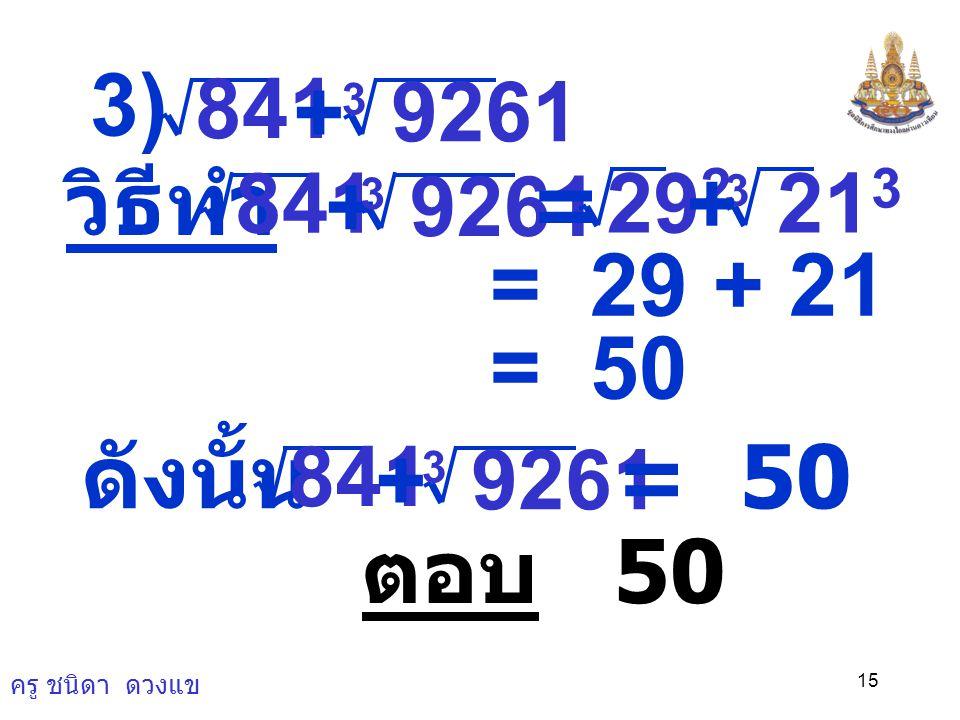 3) + วิธีทำ + = + = 29 + 21 = 50 ดังนั้น + = 50 ตอบ 50 841 9261 841