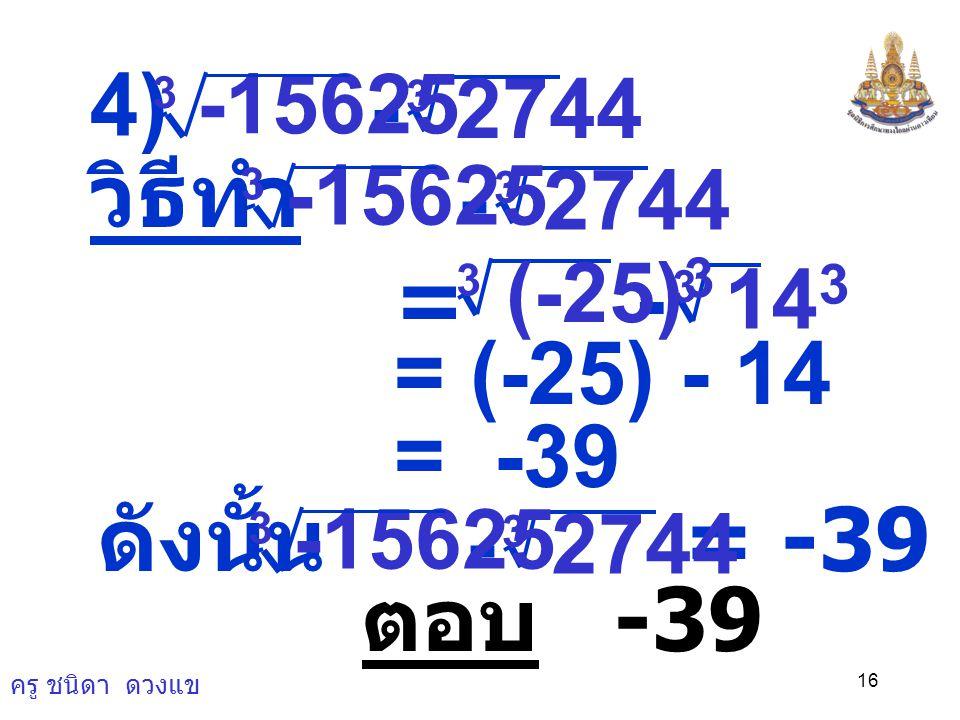 4) - วิธีทำ - = - = (-25) - 14 = -39 ดังนั้น = -39 - ตอบ -39 -15625