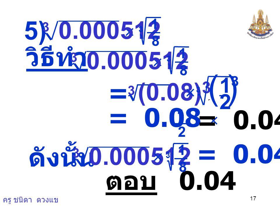 ) ( 5) วิธีทำ = = 0.08 × = 0.04 = 0.04 ดังนั้น ตอบ 0.04 0.000512