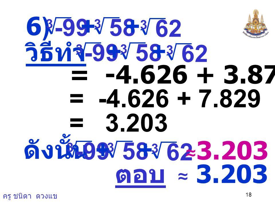 6) -99. 3. + 58. 62. วิธีทำ. -99. 3. + 58. 62. = -4.626 + 3.871 + 3.958. = -4.626 + 7.829.