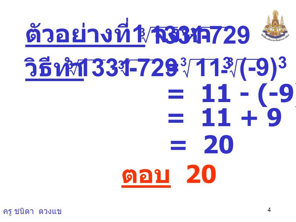 1331 -729 1331 -729 113 (-9)3 ตัวอย่างที่1 จงหา วิธีทำ = 11 - (-9)