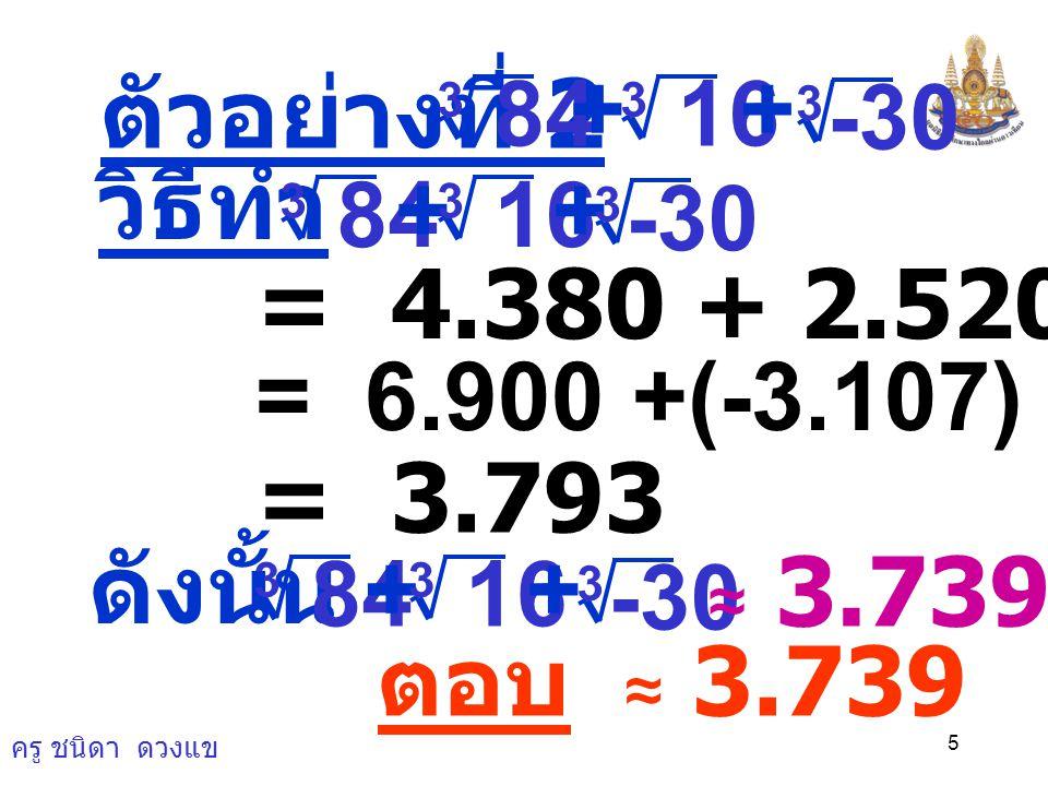 ตัวอย่างที่ 2 + วิธีทำ + = 4.380 + 2.520 +(-3.107) = 6.900 +(-3.107)