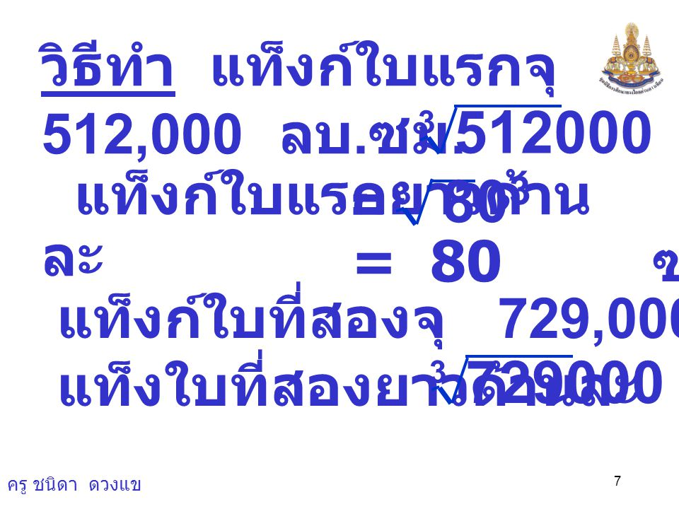 512000 803 = 729000 วิธีทำ แท็งก์ใบแรกจุ 512,000 ลบ.ซม.