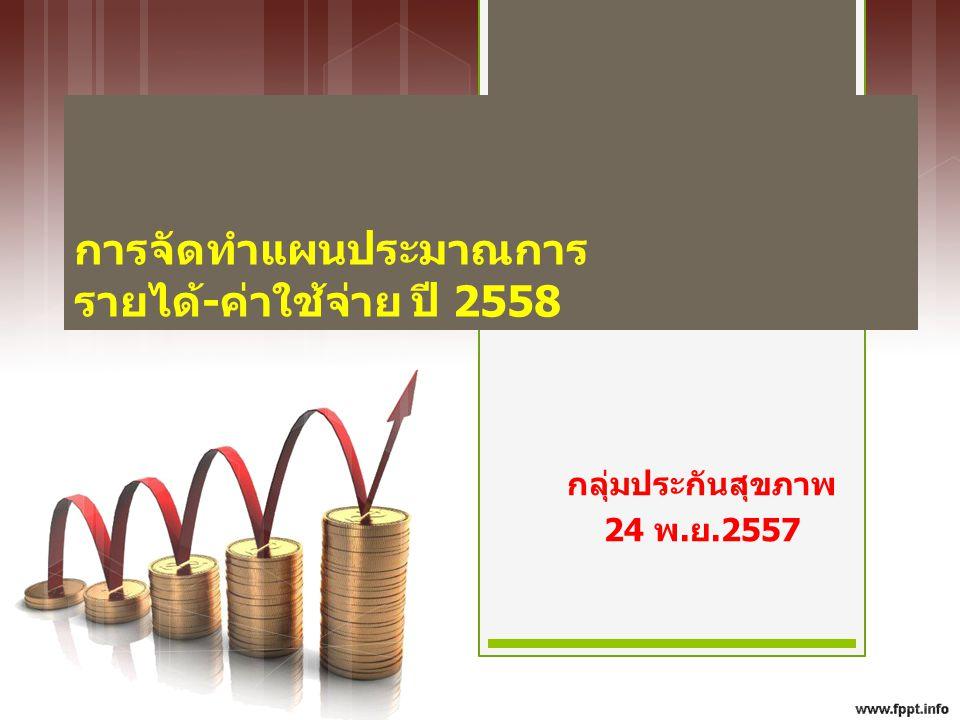 การจัดทำแผนประมาณการ รายได้-ค่าใช้จ่าย ปี 2558