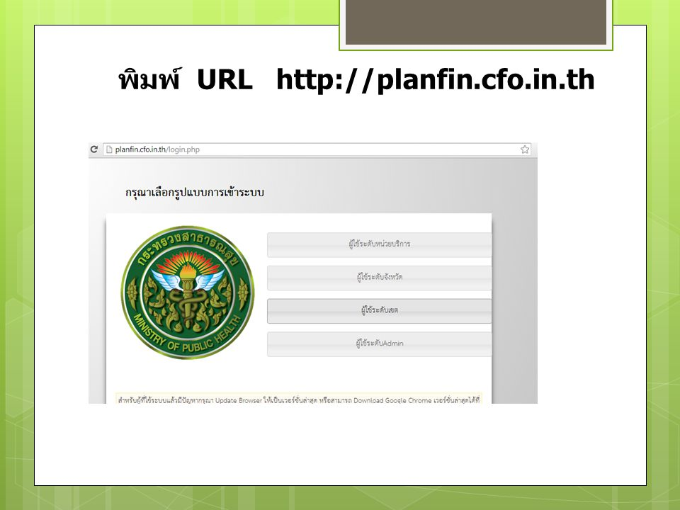 พิมพ์ URL http://planfin.cfo.in.th