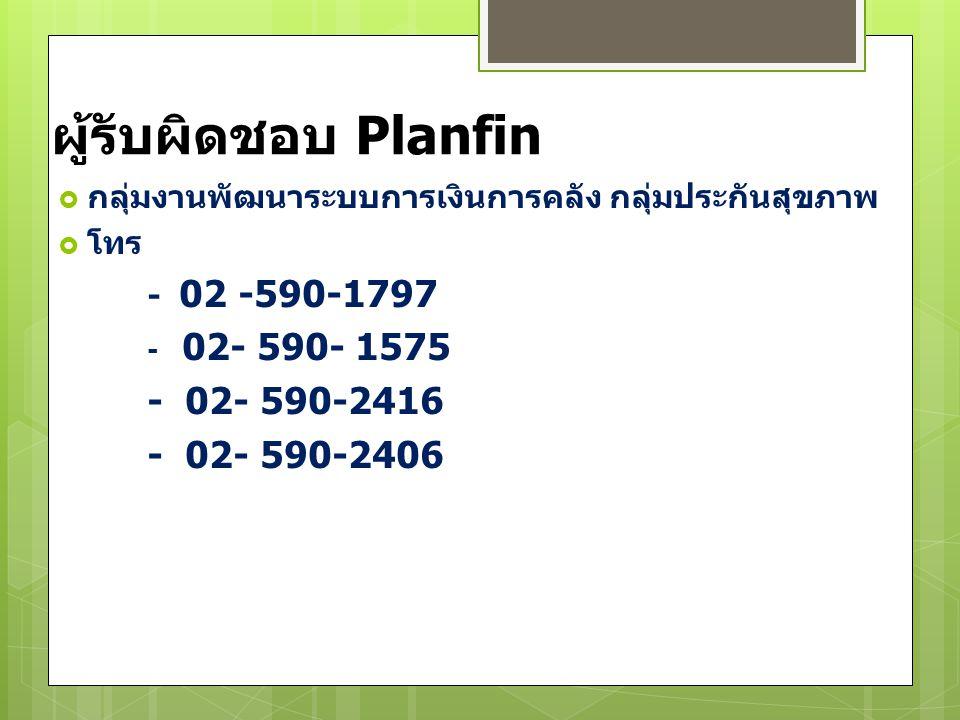 ผู้รับผิดชอบ Planfin - 02- 590-2416 - 02- 590-2406