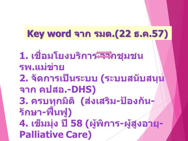 Key word จาก รมต.(22 ธ.ค.57)