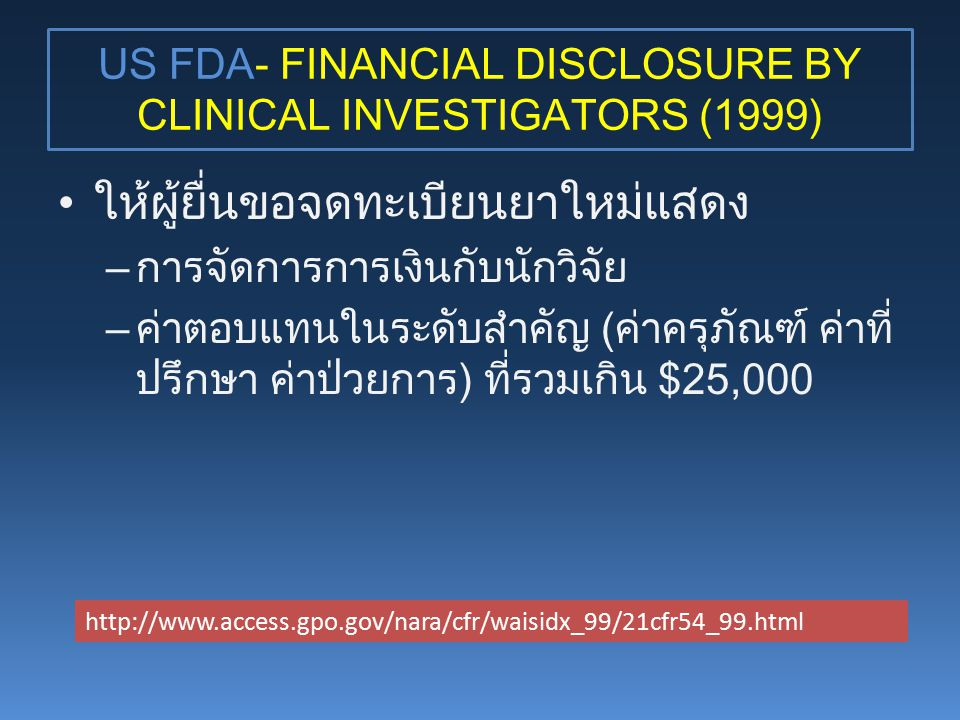 US FDA- FINANCIAL DISCLOSURE BY CLINICAL INVESTIGATORS (1999)