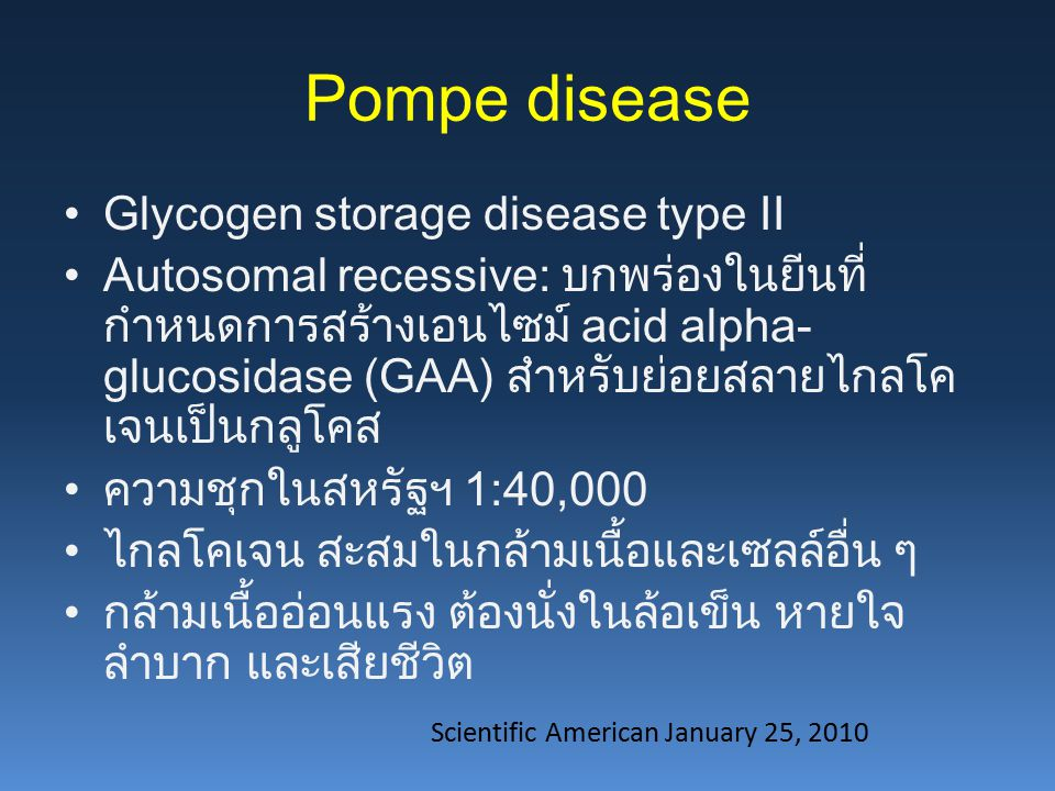 Pompe disease Glycogen storage disease type II