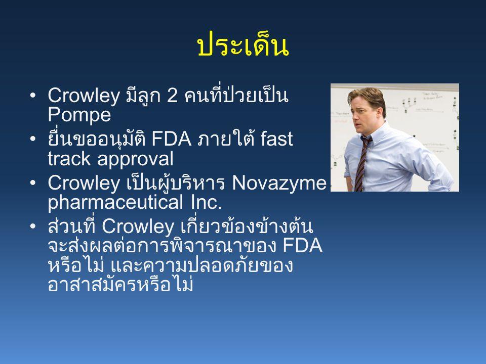 ประเด็น Crowley มีลูก 2 คนที่ป่วยเป็น Pompe