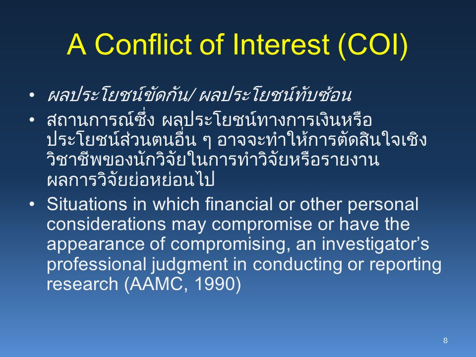 A Conflict of Interest (COI)
