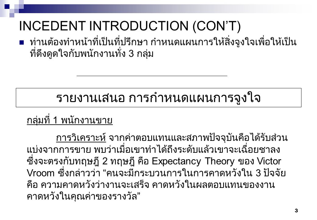 INCEDENT INTRODUCTION (CON'T)