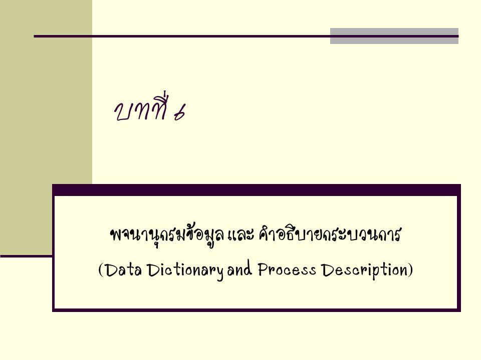 บทที่ 6 พจนานุกรมข้อมูล และ คำอธิบายกระบวนการ